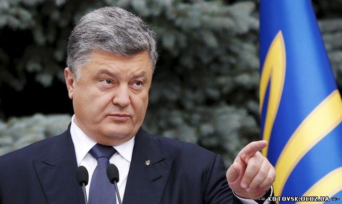 Порошенко анонсировал возвращение украинского Донбасса