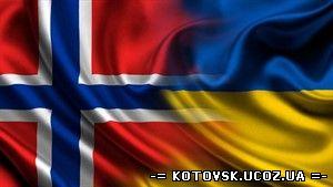 24 миллиона долларов Норвегия дала Украине