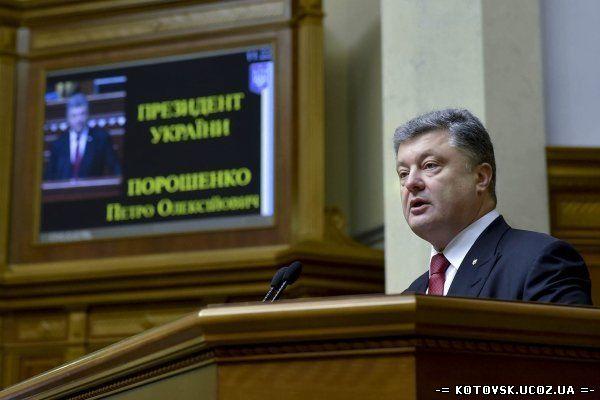 Украина не будет прибегать к советам России о своем будущем, - Порошенко